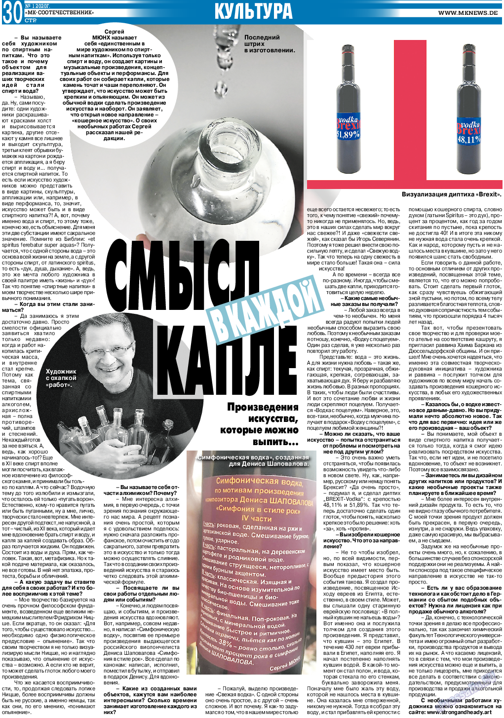 Соотечественник- МК (газета). 2020 год, номер 1, стр. 30
