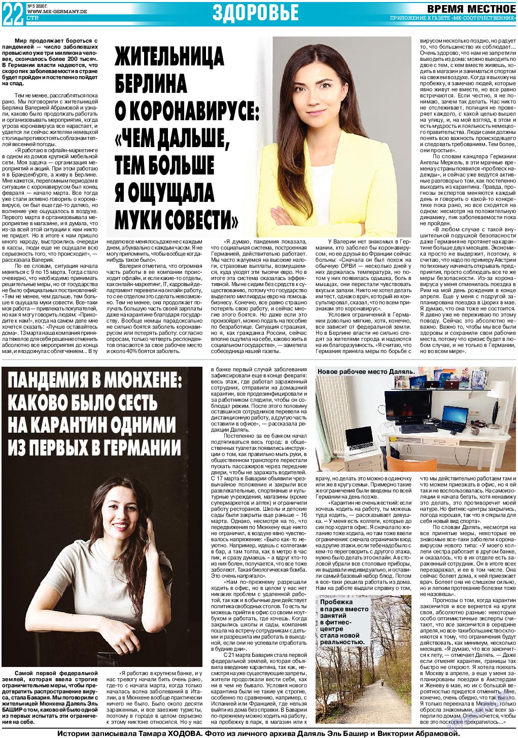 Соотечественник- МК (газета). 2020 год, номер 5, стр. 22