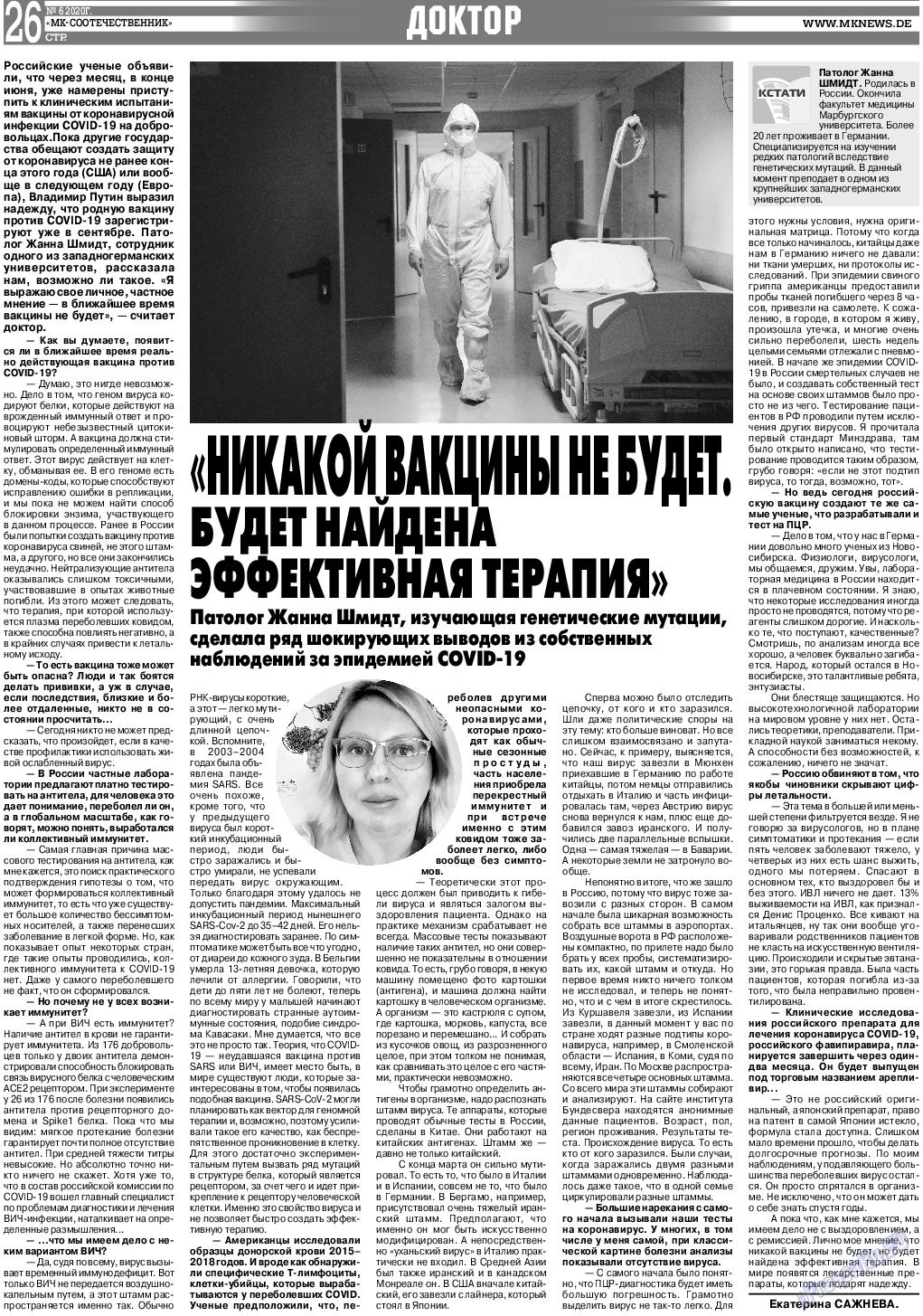 Соотечественник- МК (газета). 2020 год, номер 6, стр. 26