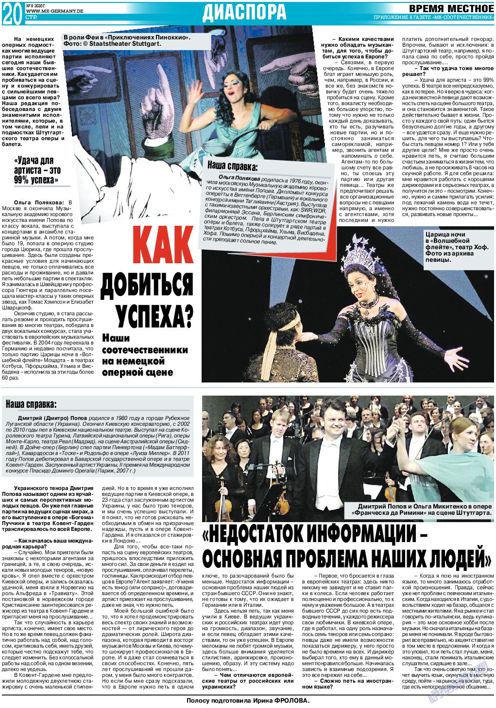 Соотечественник- МК (газета). 2020 год, номер 9, стр. 20
