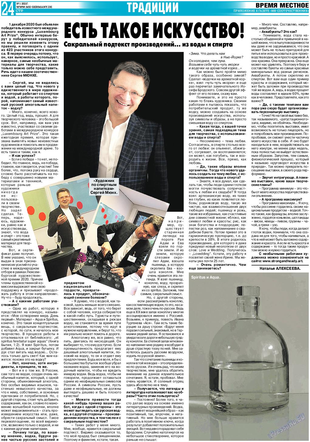 Соотечественник- МК (газета). 2021 год, номер 1, стр. 24
