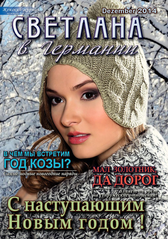 Светлана в Германии (журнал). 2014 год, номер 12, стр. 1