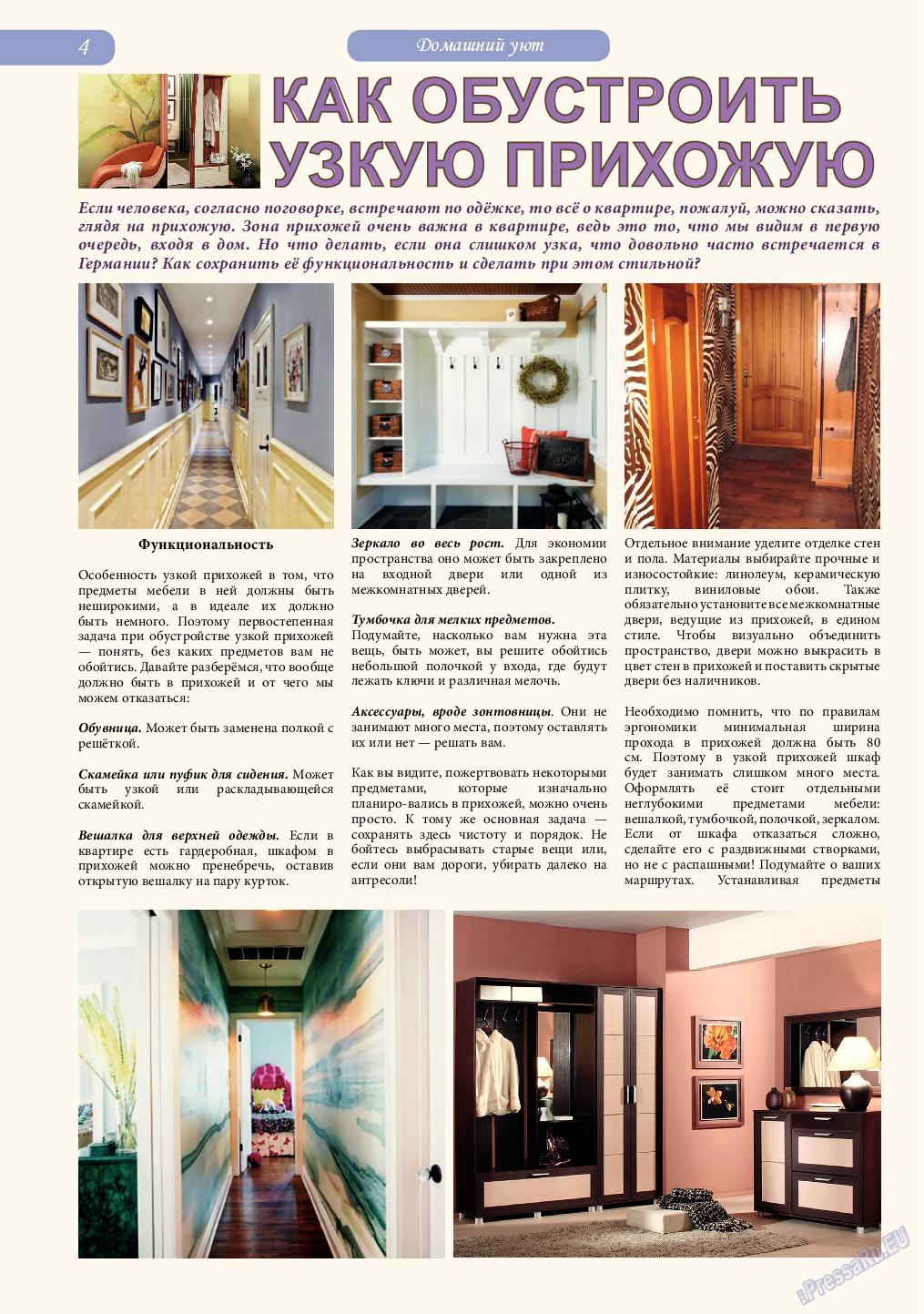 Светлана в Германии (журнал). 2015 год, номер 4, стр. 4