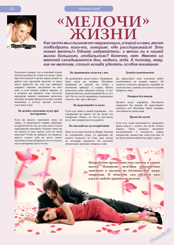 Светлана в Германии (журнал). 2016 год, номер 1, стр. 20