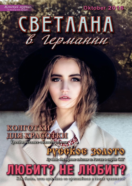 Светлана в Германии (журнал). 2016 год, номер 10, стр. 1
