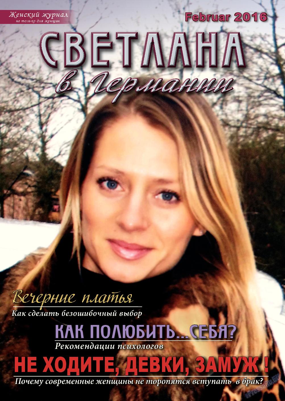 Светлана в Германии (журнал). 2016 год, номер 2, стр. 1