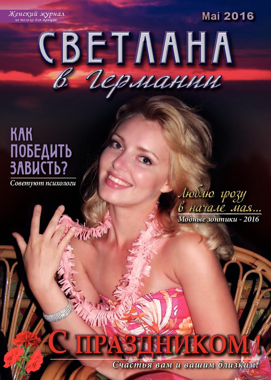 Светлана в Германии (журнал). 2016 год, номер 5, стр. 1