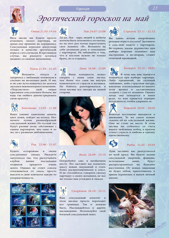 eroticheskiy-goroskop-rak