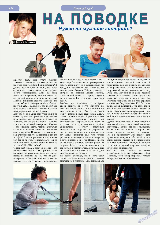 Светлана в Германии (журнал). 2017 год, номер 9, стр. 16