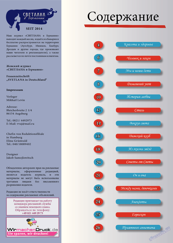 Светлана в Германии (журнал). 2017 год, номер 9, стр. 3