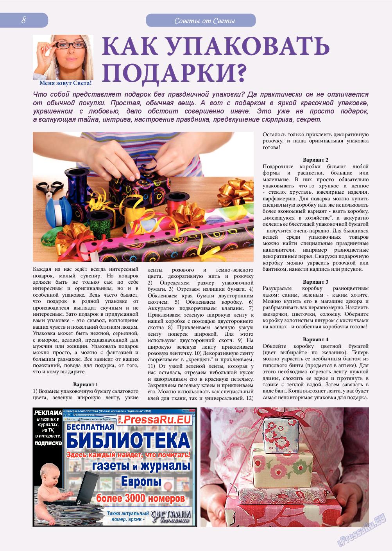Светлана в Германии (журнал). 2018 год, номер 11, стр. 8