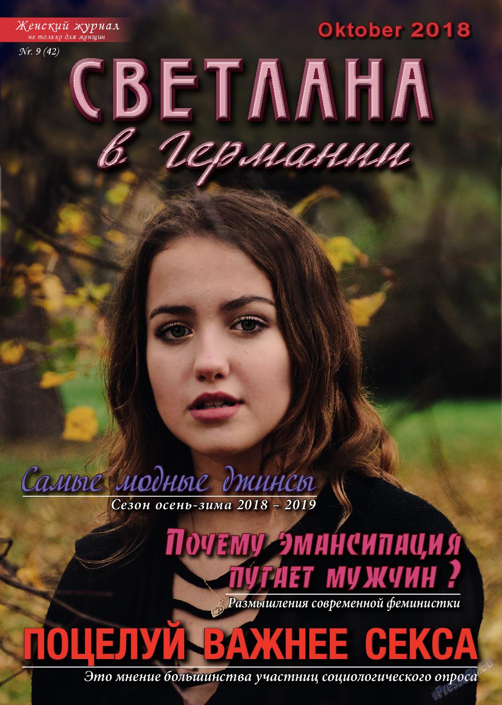 Светлана в Германии (журнал). 2018 год, номер 9, стр. 1