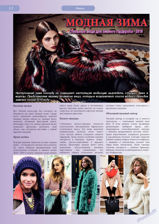 Светлана в Германии (журнал). 2019 год, номер 45, стр. 12