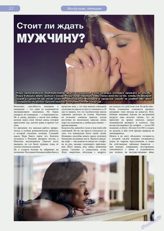 Светлана в Германии (журнал). 2019 год, номер 49, стр. 22