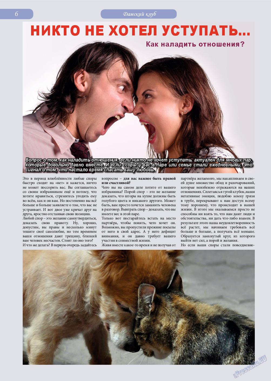 Светлана в Германии (журнал). 2019 год, номер 50, стр. 6