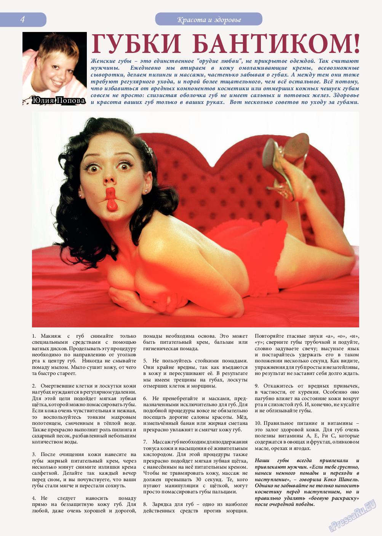 Светлана в Германии (журнал). 2019 год, номер 51, стр. 4