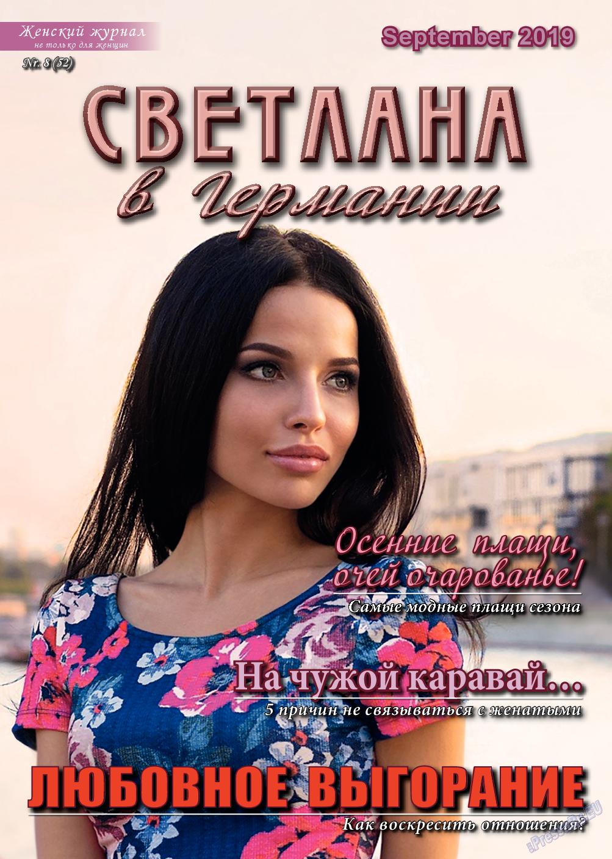 Светлана в Германии (журнал). 2019 год, номер 52, стр. 1