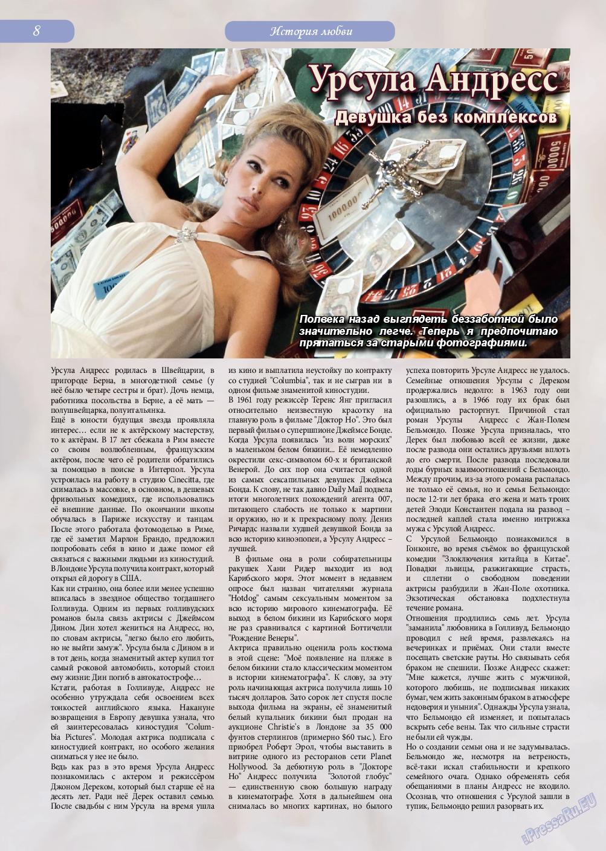 Светлана в Германии (журнал). 2019 год, номер 52, стр. 8