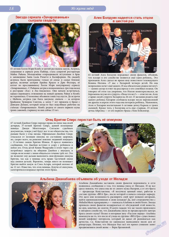 Светлана в Германии (журнал). 2019 год, номер 53, стр. 18