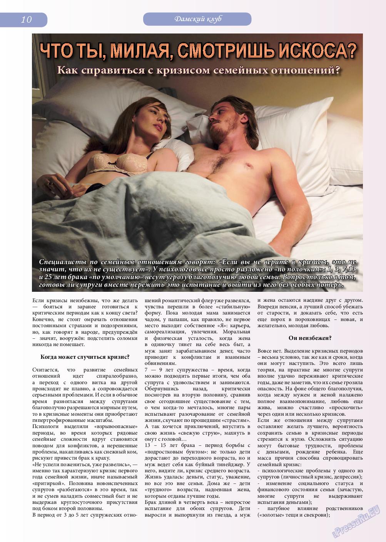 Светлана в Германии (журнал). 2019 год, номер 54, стр. 10