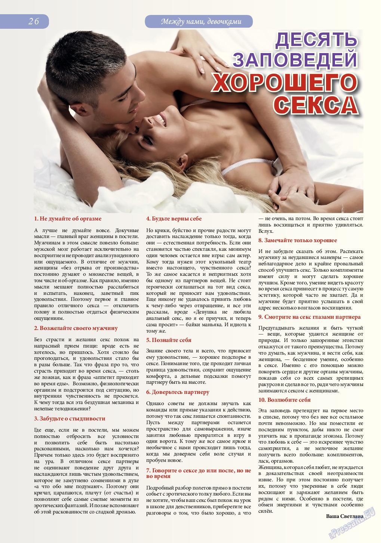 muzh-lyubit-analniy-seks