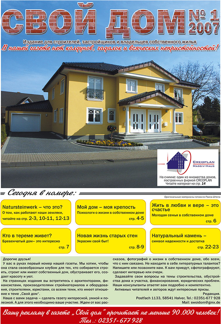 Свой дом (газета). 2007 год, номер 1, стр. 1
