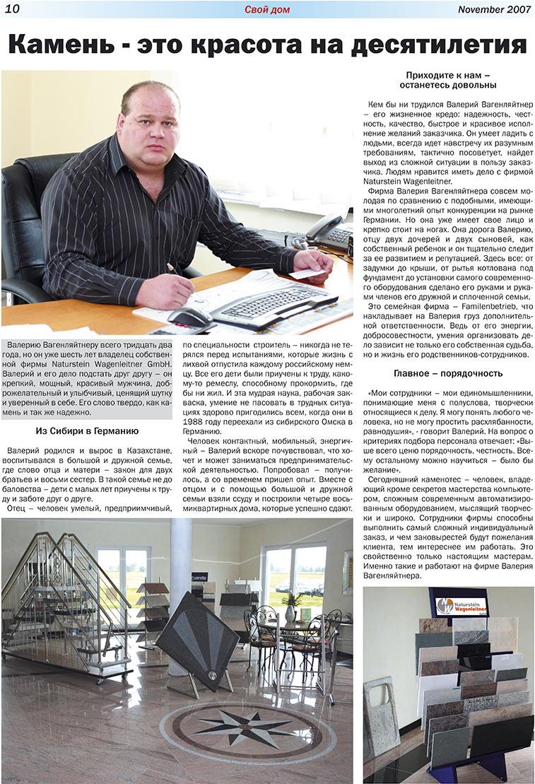 Свой дом (газета). 2007 год, номер 1, стр. 10