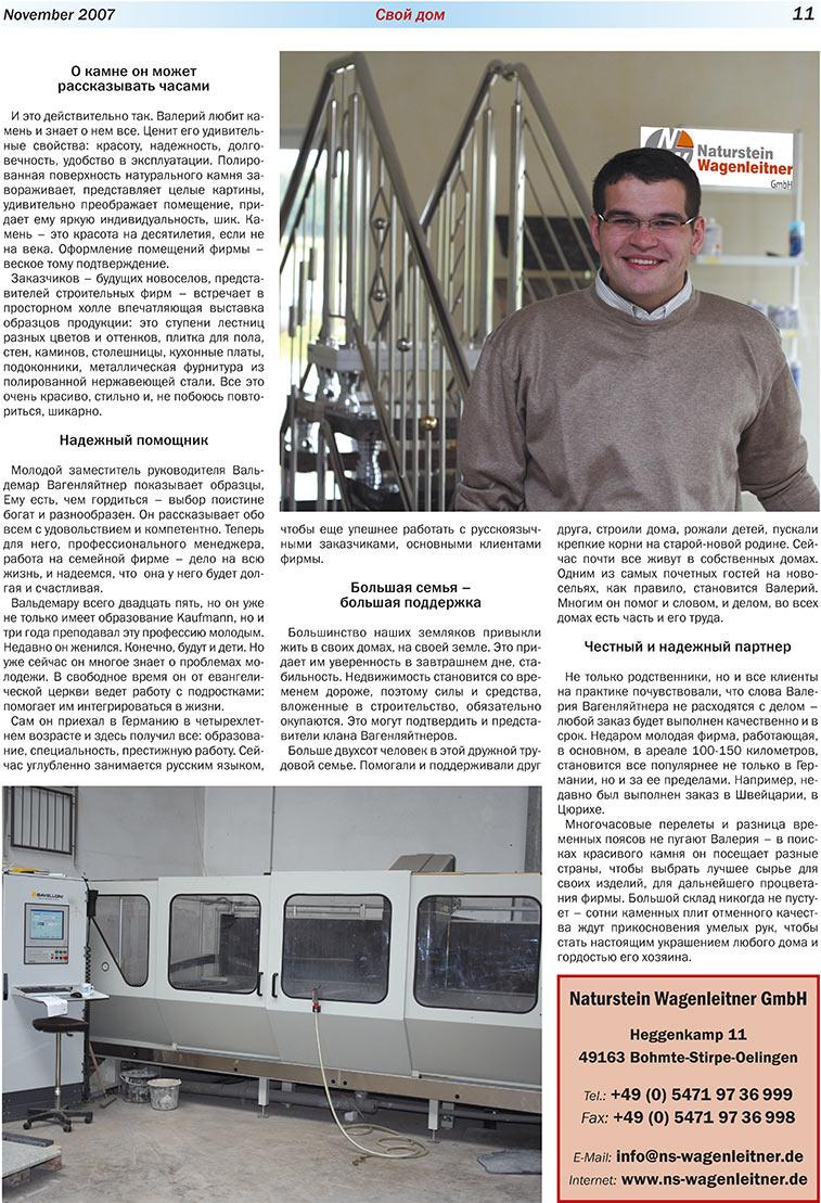 Свой дом (газета). 2007 год, номер 1, стр. 11