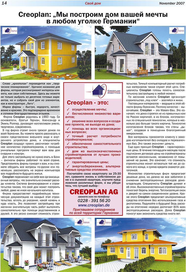 Свой дом (газета). 2007 год, номер 1, стр. 14