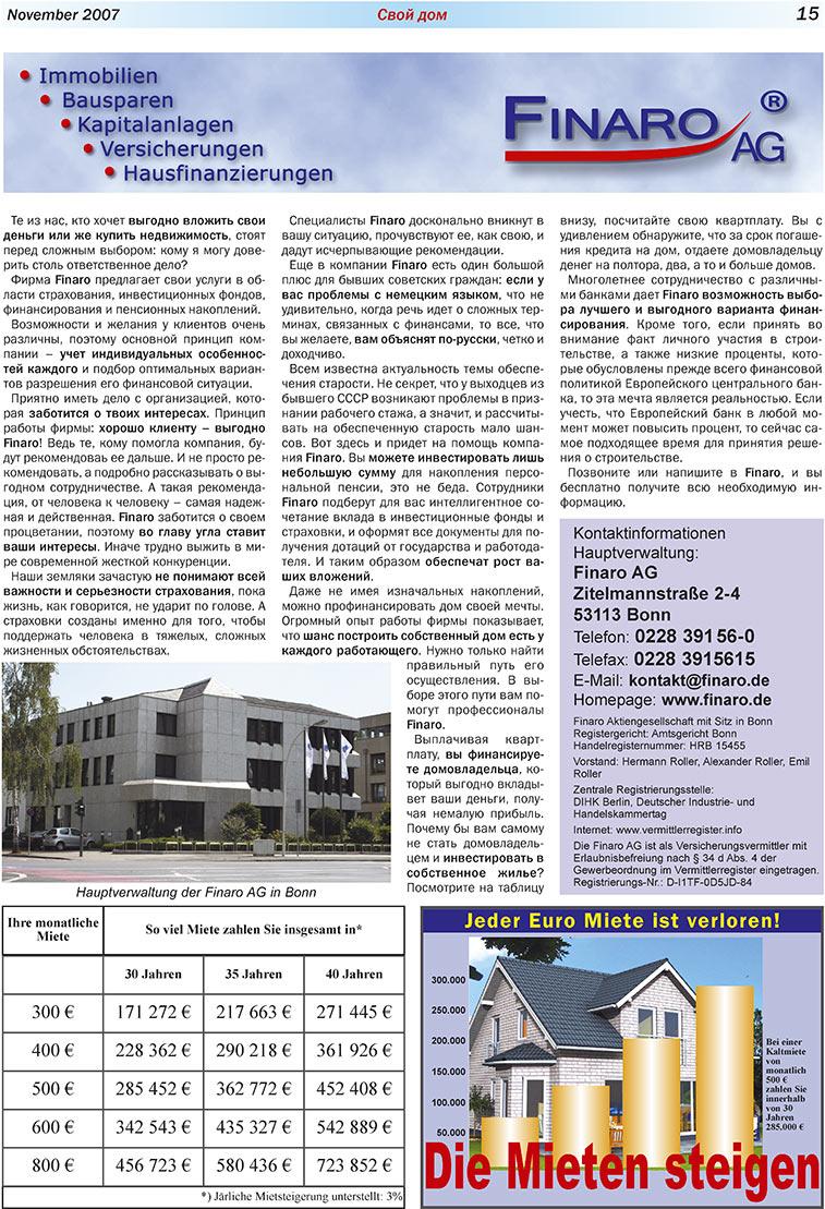 Свой дом (газета). 2007 год, номер 1, стр. 15