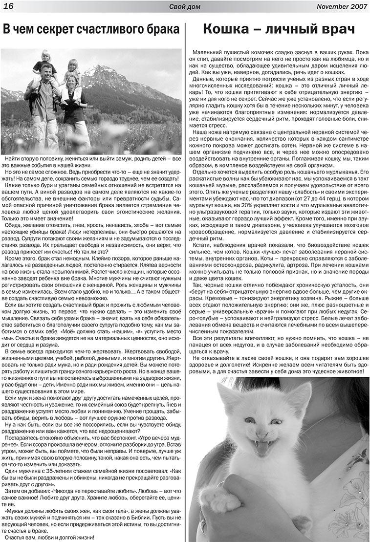 Свой дом (газета). 2007 год, номер 1, стр. 16
