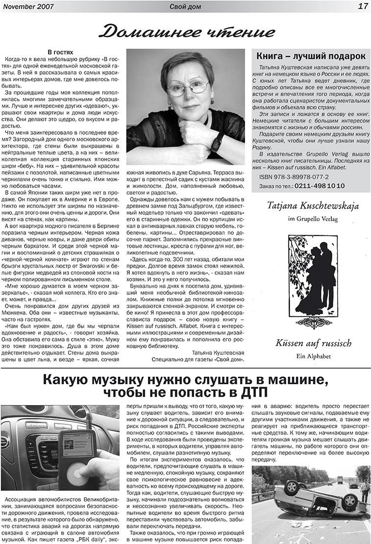 Свой дом (газета). 2007 год, номер 1, стр. 17