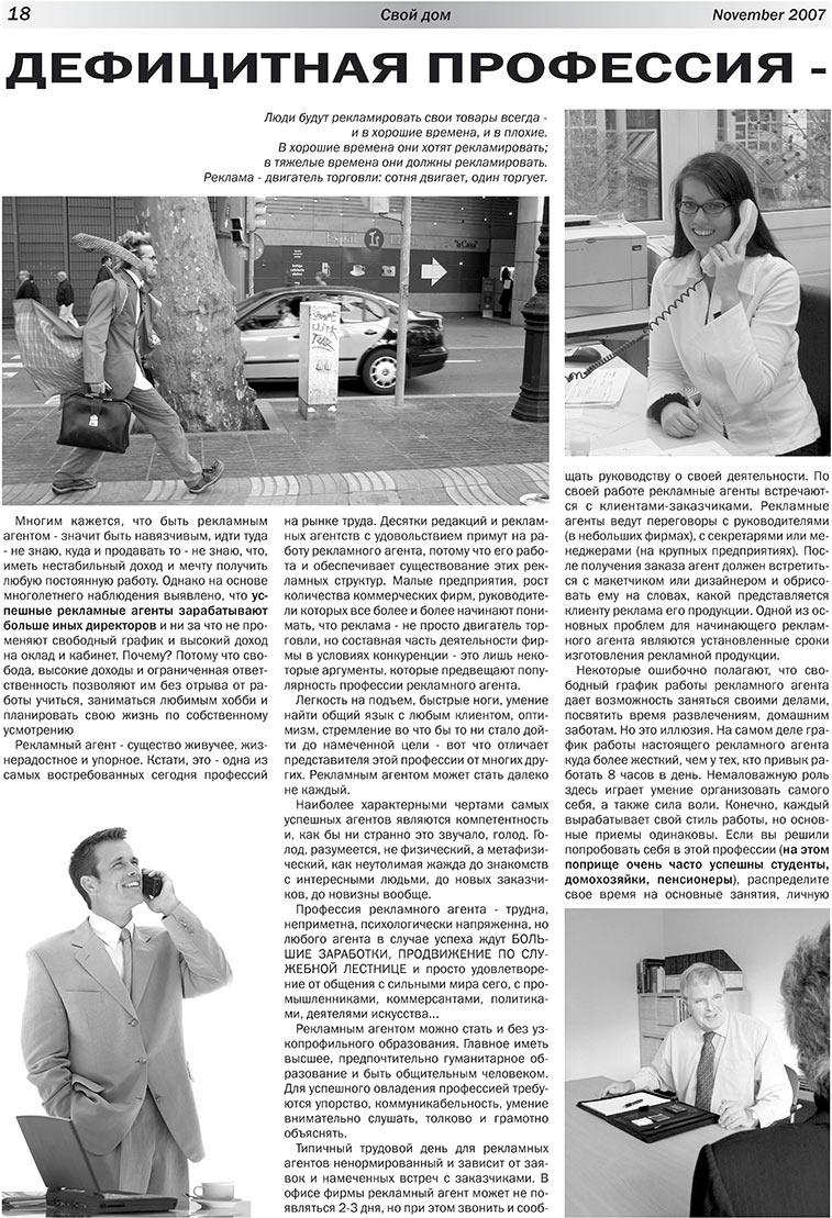 Свой дом (газета). 2007 год, номер 1, стр. 18
