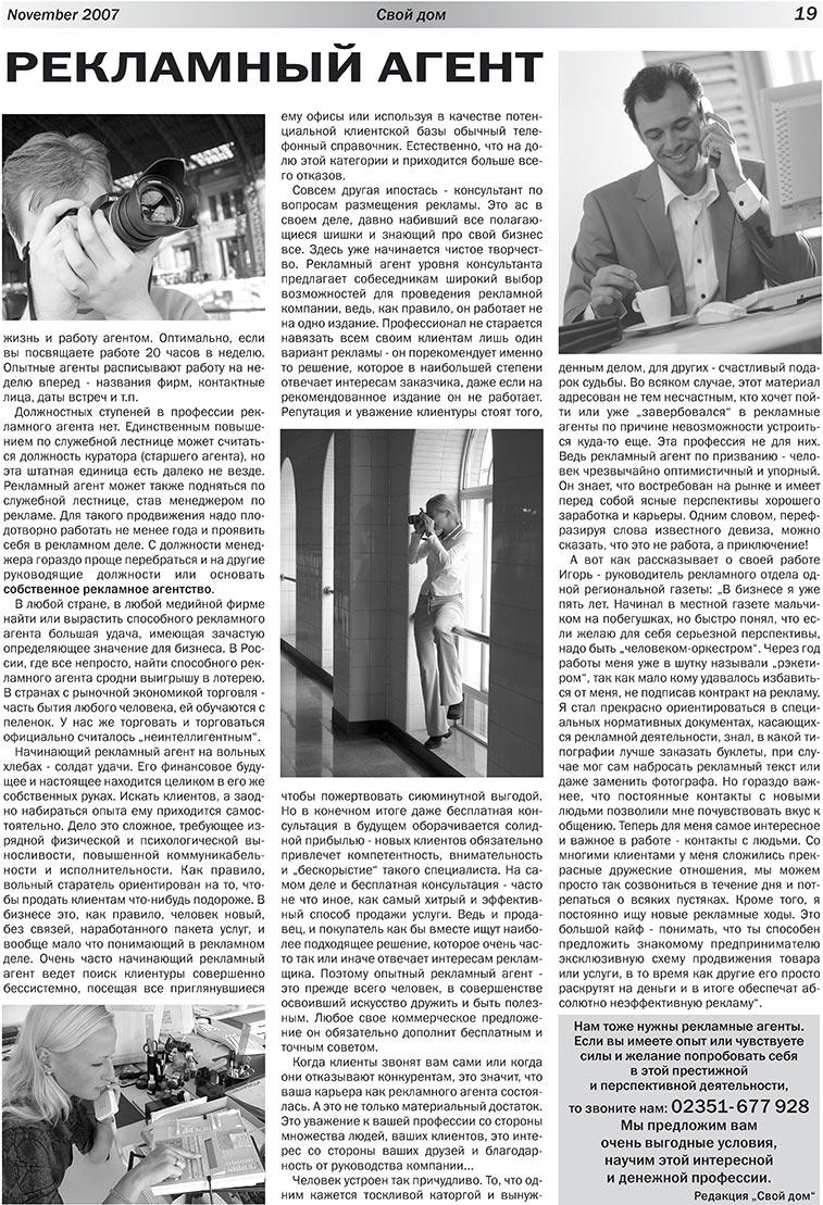 Свой дом (газета). 2007 год, номер 1, стр. 19