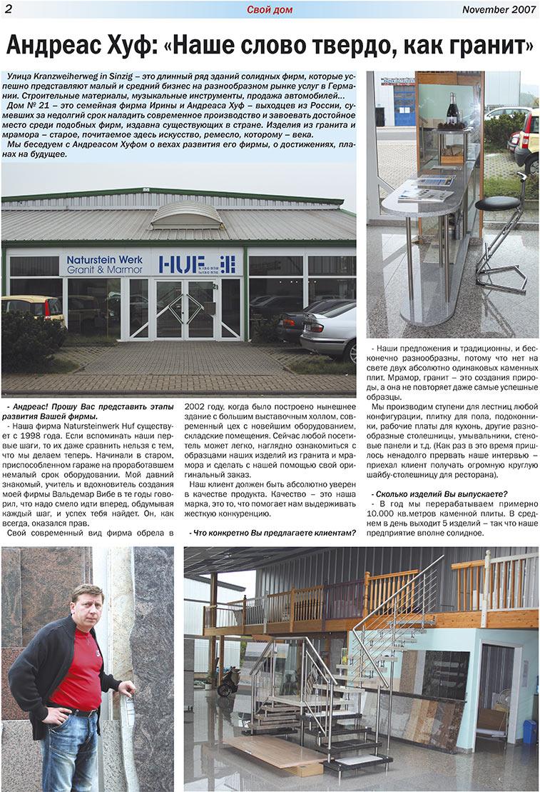 Свой дом (газета). 2007 год, номер 1, стр. 2