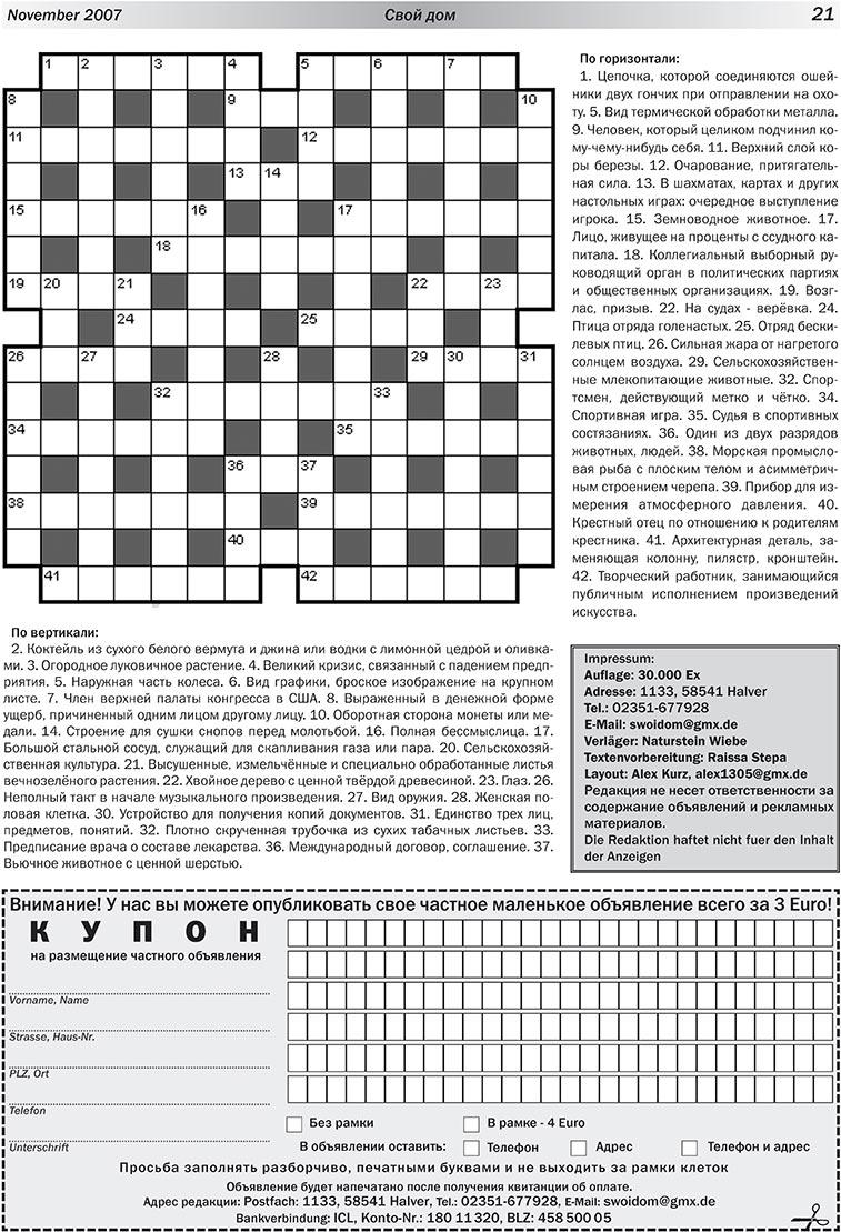 Свой дом (газета). 2007 год, номер 1, стр. 21