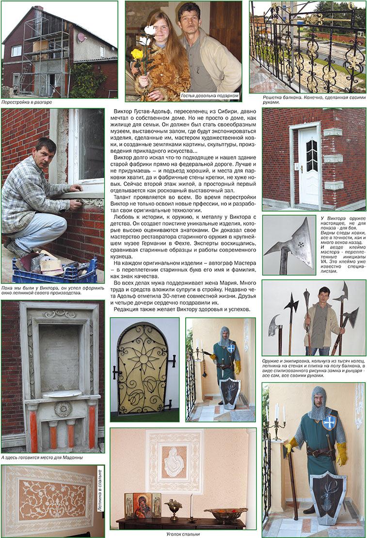 Свой дом (газета). 2007 год, номер 1, стр. 24