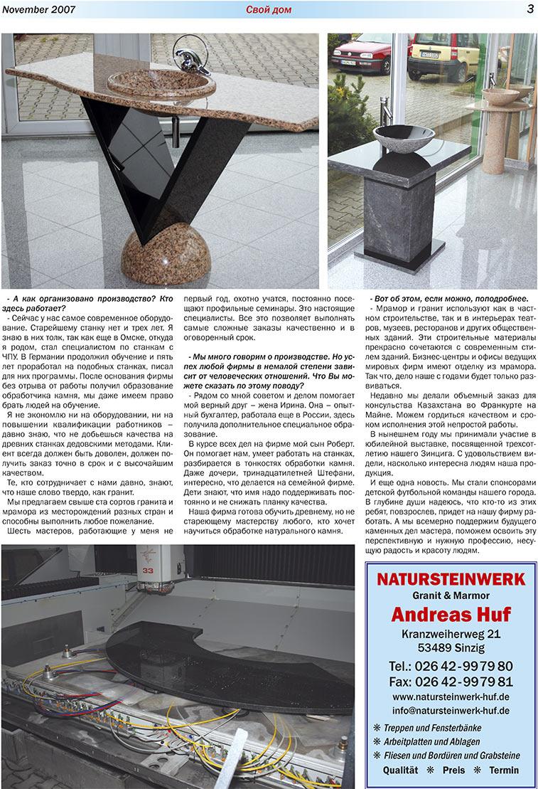 Свой дом (газета). 2007 год, номер 1, стр. 3