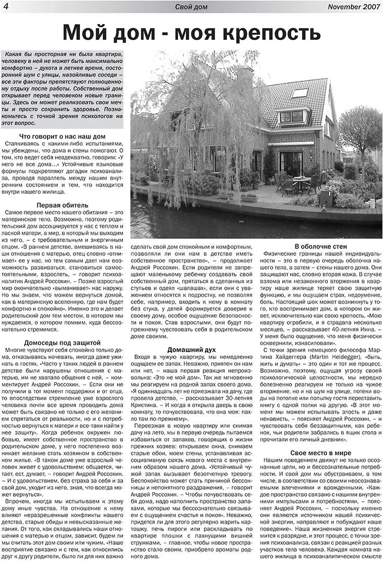 Свой дом (газета). 2007 год, номер 1, стр. 4
