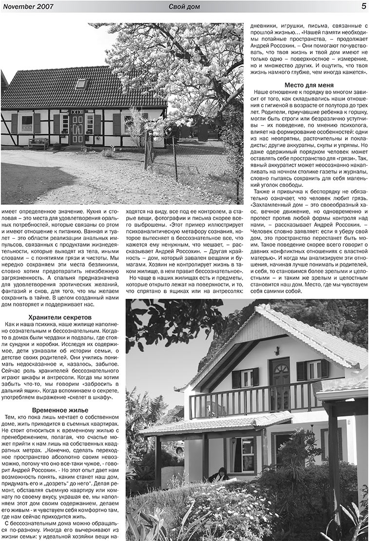 Свой дом (газета). 2007 год, номер 1, стр. 5