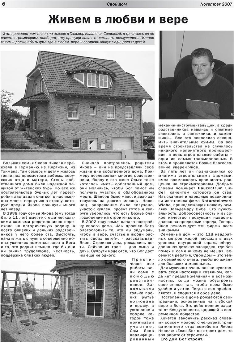 Свой дом (газета). 2007 год, номер 1, стр. 6