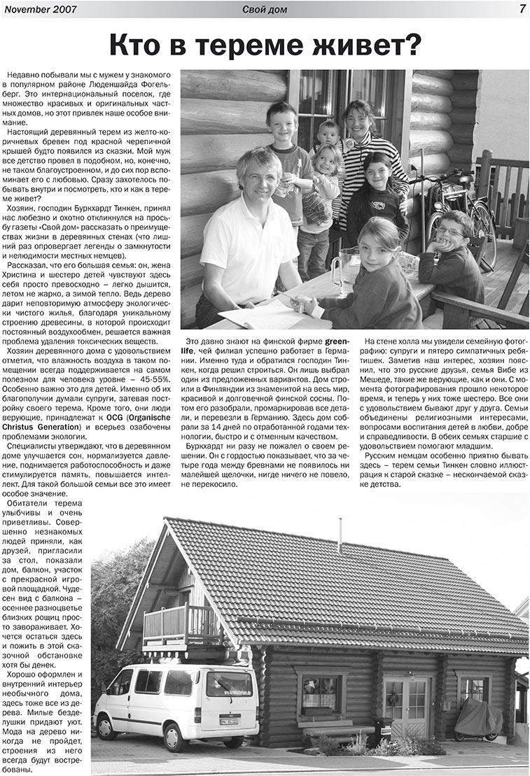 Свой дом (газета). 2007 год, номер 1, стр. 7