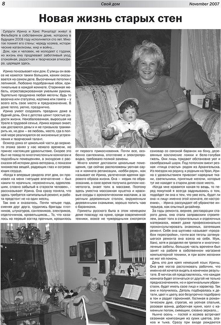 Свой дом (газета). 2007 год, номер 1, стр. 8