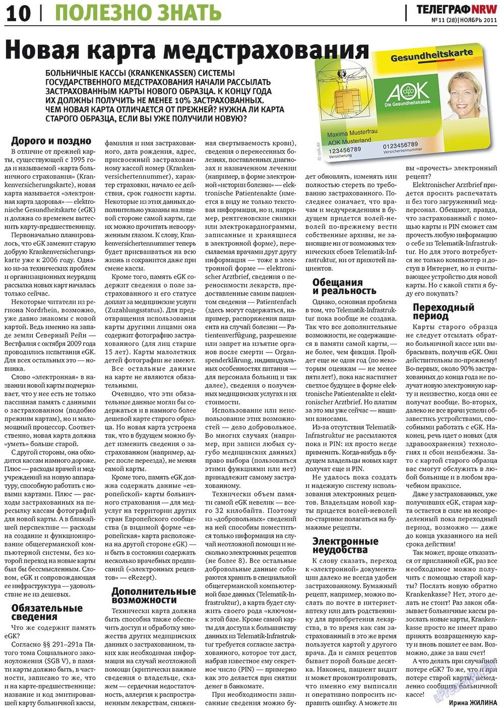 Телеграф NRW (газета). 2011 год, номер 11, стр. 10