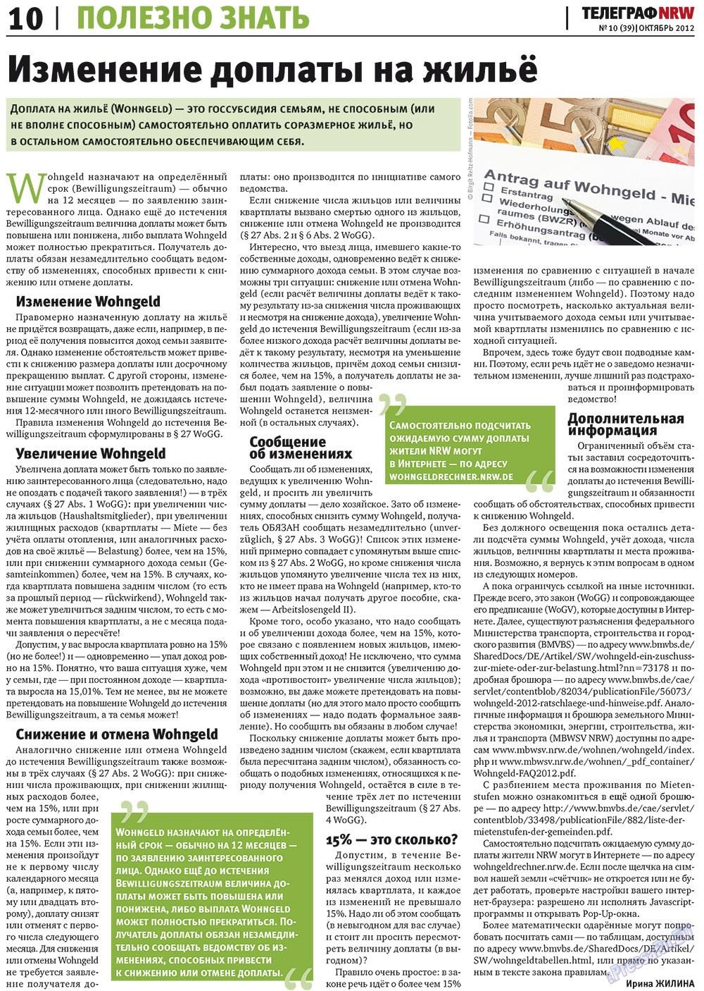 Телеграф NRW (газета). 2012 год, номер 10, стр. 10