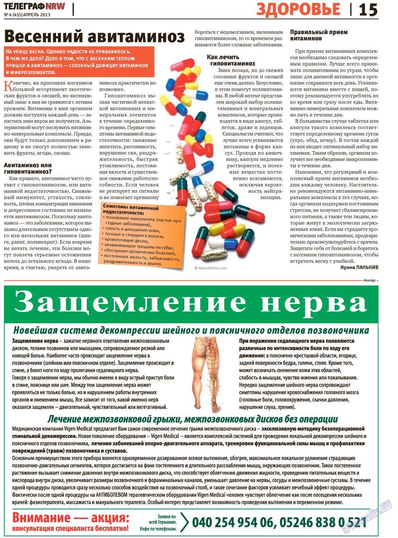 Телеграф NRW (газета). 2013 год, номер 4, стр. 15