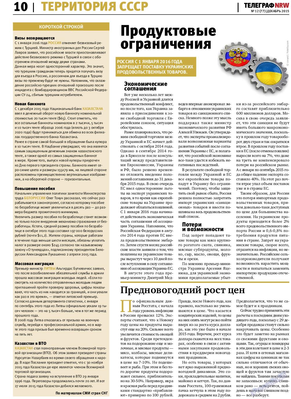 Телеграф NRW (газета). 2015 год, номер 12, стр. 10