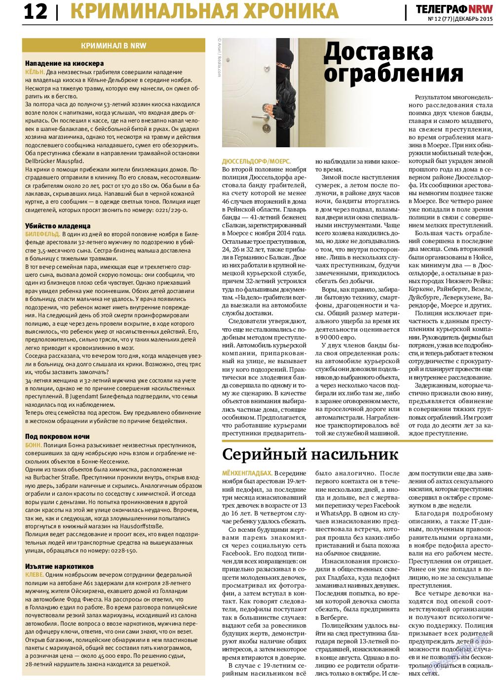 Телеграф NRW (газета). 2015 год, номер 12, стр. 12