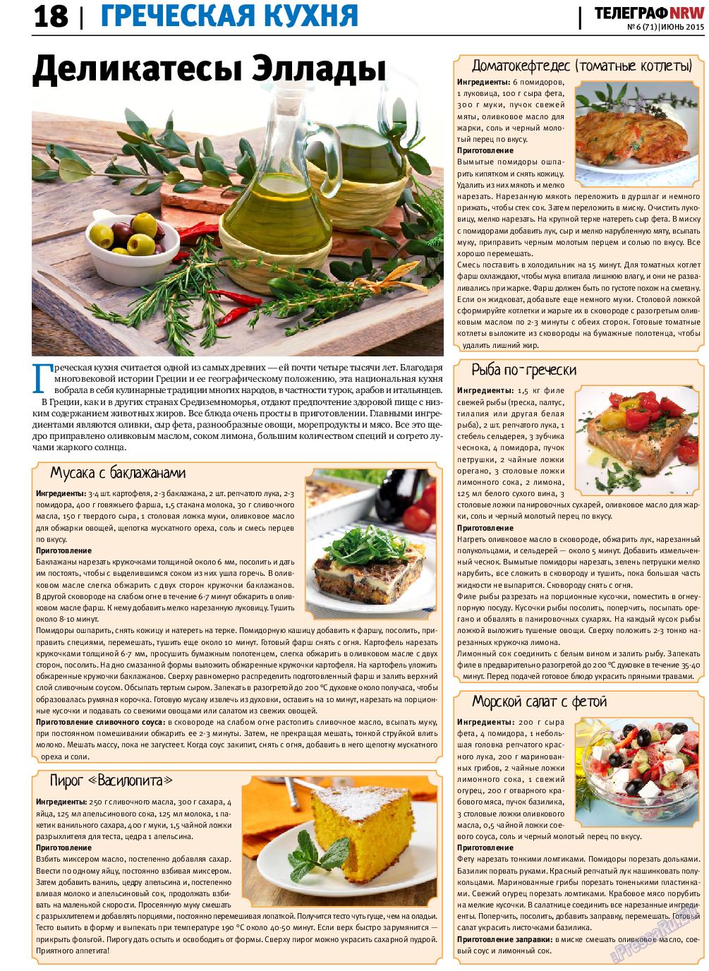 Телеграф NRW (газета). 2015 год, номер 6, стр. 18