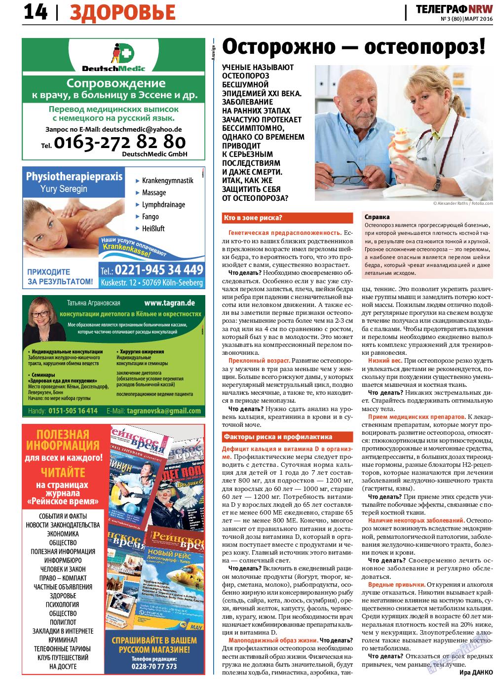 Телеграф NRW (газета). 2016 год, номер 3, стр. 14